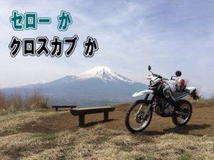 自然とバイク