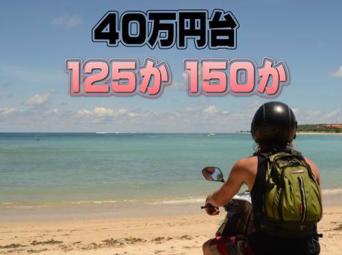 40万台のバイク選び