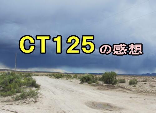 CT125の感想