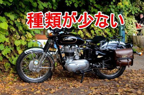 バイクの種類が少ない